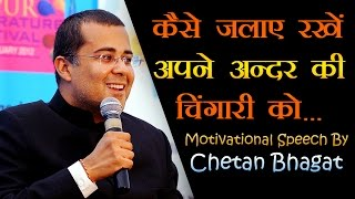 Motivational Speech For Success in Life in Hindi सफलता पर भाषण