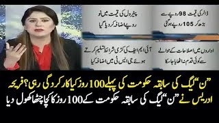 Pakistan News Live Fareeha Idrees sheds light on Nawaz Sharif