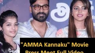Amma Kanakku Movie Press Meet Full Video