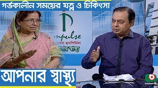 Health Program | Apnar Sastho | Pregnant patient care | Dr. Suraiya Chowdhury With Dr. Iqbal Hasan