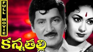 Old Telugu Hit Movies | Kanna Talli |  Shoban Babu & Savitri | Telugu Full Movie