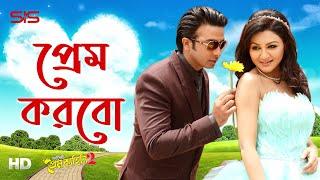 Prem Korbo - Chandan Sinha & Munni | Purnodoirgho Prem Kahini 2 | Song | Shakib | Joya | SIS Media
