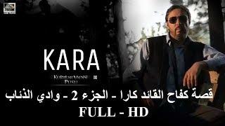 قصة كفاح القائد كارا- الاسود - الجزء الثاني - FULL HD