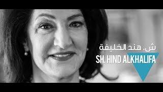 Journey: Sh. Hind Al Khalifa  مسيرة ش. هند الخليفة