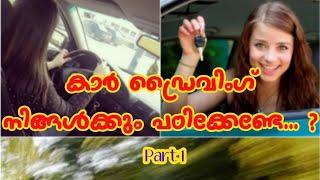 കാർ ഡ്രൈവിംഗ് എങ്ങനെ പഠിക്കാം (Malayalam)part 1  How to Drive a Manual car easily