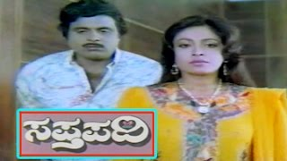 Saptapadi || Kannada Full Length Movie