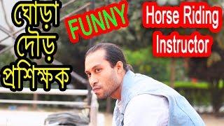 Ghora dour . Horse Riding Instructor . ঘোড়া দৌড় প্রশিক্ষক । Bangla funny video by Dr.Lony