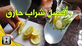 الماء والليمون هو افضل مشروب لحرق الدهون