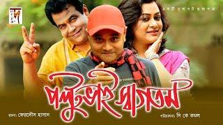 Poltu Vi Shagotom | Dr Azaz | Sohel Khan | Mousumi Biswas | Bangla Comedy Drama | 2018