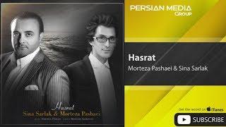 Morteza Pashaei Ft. Sina Sarlak - Hasrat ( مرتضی پاشایی و سینا سرلک - حسرت )