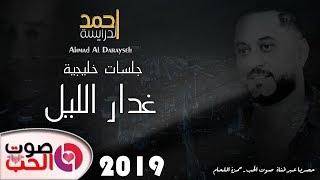 احمد الدرايسة 2019 غدار الليل - ياساري الليل | جلسات خليجية - Ahmad Al Darayseh
