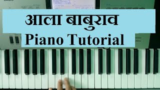 Ala Baburao || Easy Piano Songs For Beginners || Play This Music