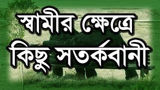 Bangla Waz Samir Khetre Kichu Sotorkobani by Abdul Momin bin Abdul Khalek | Free Bangla Waz