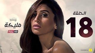 مسلسل مليكة الحلقة 18 الثامنة عشر - بطولة دينا الشربينى |Malika Series - Episode 18 HD