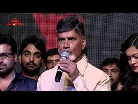 Chandrababu Naidu Speech - Pratinidhi Audio Launch - Nara Rohit & Shubra Aiyappa