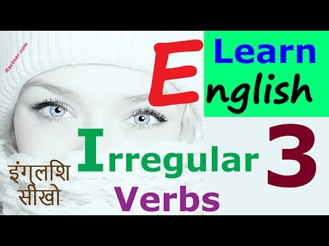 Learn English through Hindi | Irregular Verbs in English | अनियमित क्रियाएं grammar speaking 3