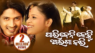 Paribeni Kehi Alaga Kari | Superhit Odia Full Movie | Sarthak Films | Arindam , Priya | HD