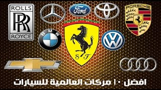 تعرف على أفضل 10 مصانع عالمية للسيارات