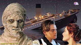 تحدي الرب ولعنة مومياء  | أشهر القصص المغلوطة عن سفينة تيتانيك !