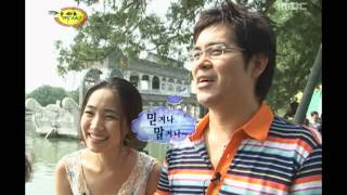 Saturday, Mission Possible #04, 커이 커이, 20050730