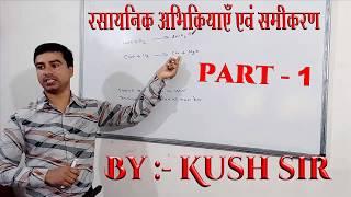 Chamical Reaction and Formula In Hindi