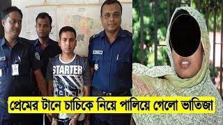 প্রেমের টানে চাচিকে নিয়ে পালিয়ে গেলো ভাতিজা | Porokia Prem News | Bangla News Today