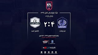 Kabul Futsal League Match 6 Highlights
