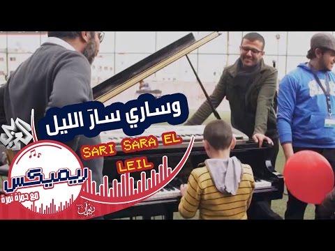 ريمكيس مع حمزة نمرة أغنية و ساري سار الليل للراحل محمد العبد من الأردن Remix