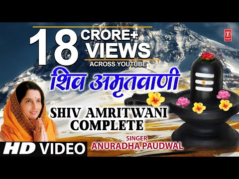 Xxx Mp4 Shiv Amritwani Full By Anuradha Paudwal I Shiv Amritwani 3gp Sex