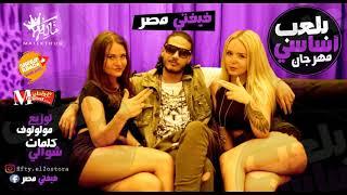 مهرجان | بلعب اساسي |  فيفتي مصر | كلمات شوالي  | توزيع مولوتوف _ برعاية شريف عبادة