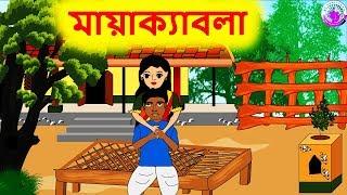 মায়াক্যাবলা - Episode - 01 -   Bengali Rupkothar Golpo | Bengali Fairy Tales