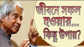 জীবনে সফল হওয়ার কিছু উপায়???Bangla Motivational Video l A P J Abdul Kalam Success Tips.