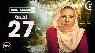 El Hessab Ygm3 / Episode 27 - مسلسل الحساب يجمع - الحلقة السابعة والعشرون