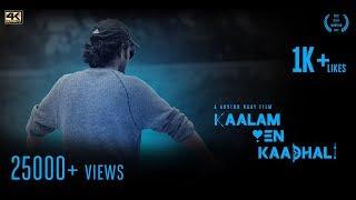 Kaalam En Kaadhali - Sci-Fi Love Short Film |4K|Latest 2017|Arvind Raay|Rahul Kannan|AR Talkies