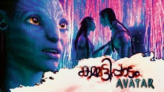 Kammatippadam Trailer  Remix   AVATAR Version  GEN 47