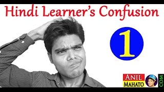 Common Hindi Learning Doubt 1 - Like to, Love to & Fond of
