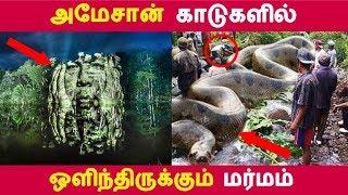 அமேசான் காடுகளில் ஒளிந்திருக்கும் மர்மம் | Tamil Facts | Latest News | Tamil Seithigal