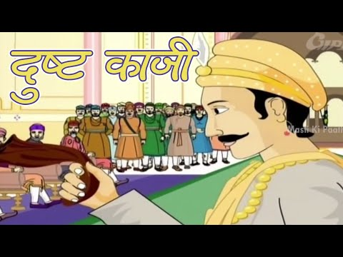 Xxx Mp4 Akbar Birbal The Wicked Kazi Animated Story For Kids In Hindi 3gp Sex