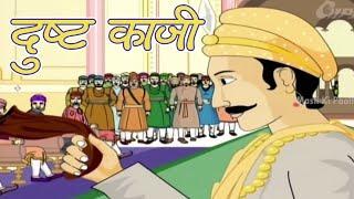 Akbar Birbal | The Wicked Kazi | Animated Story For Kids In Hindi