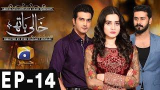 Khaali Haath - Episode 14 | Har Pal Geo