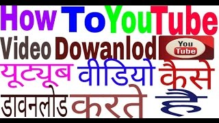 How To Youtube Video Dowanlod