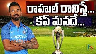 కె.ఎల్ రాహుల్ రానిస్తే ఇండియా కే వరల్డ్కప్ || KL Rahul In Worldcup 2019 || Eagle Sports
