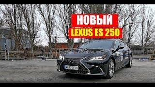Lexus ES 250 (Luxury) Тест драйв и обзор
