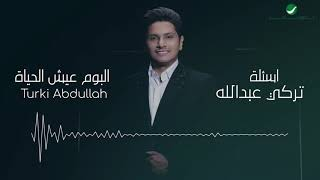 Turki Abdullah ... Aselah - Lyrics Video | تركي عبد الله ... أسئلة - بالكلمات