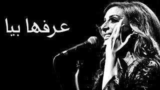 أنغام - عرفها بيا - من حفل ختام مهرجان فبراير الكويت - 2018