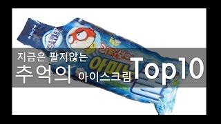 (추억)지금은 팔지않는 단종된 아이스크림 top10
