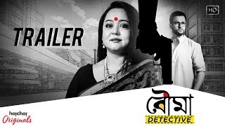 Bouma Detective (বৌমা ডিটেকটিভ) | Official Trailer | Aparajita | Rohit | Hoichoi Originals | SVF