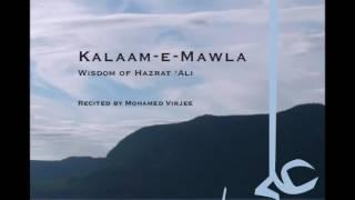 Kalaam-e-Mawla - Sakhaavat (Charity) - Mohamed Virjee