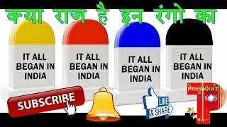 Milestone ke rango ka arth how to know what is the mean of milestone colour By Prashant Tiwari Hindi