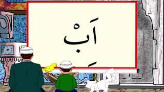 Sakoon | The Alphabet Of  The Quran